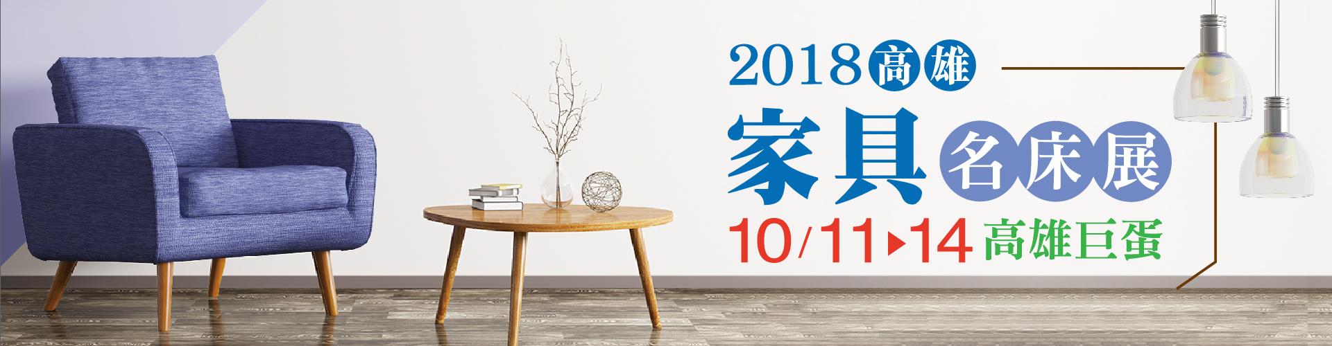 2018高雄家具名床展10/11-10/14高雄巨蛋-年度家具展