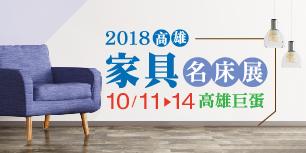 2018/10/11-14 2018高雄家具名床展