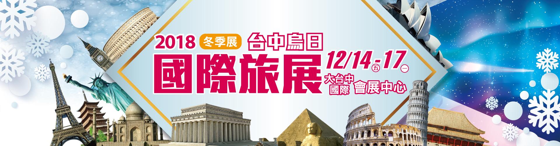2018台中烏日國際旅展-冬季展