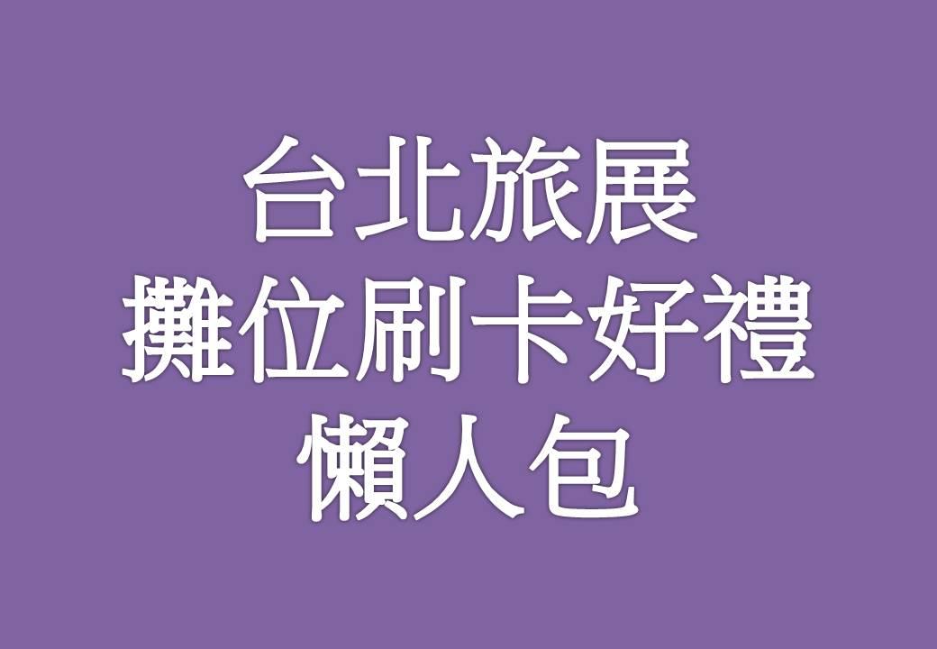 TPTE台北旅展 攤位刷卡優惠懶人包