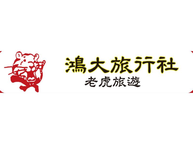鴻大旅行社-老虎旅遊