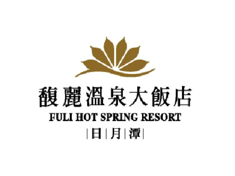 馥麗溫泉大飯店