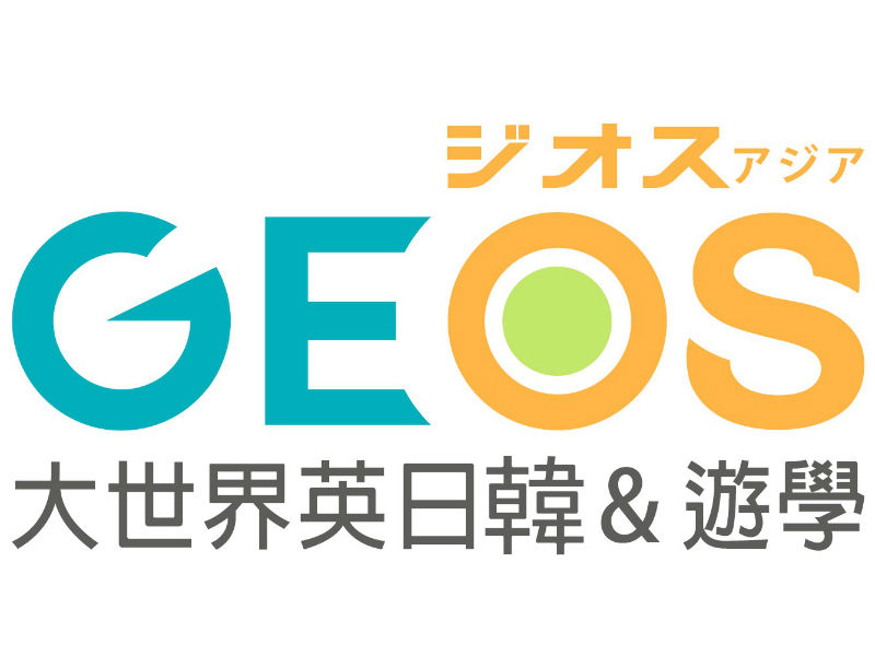GEOS大世界英日韓&遊學