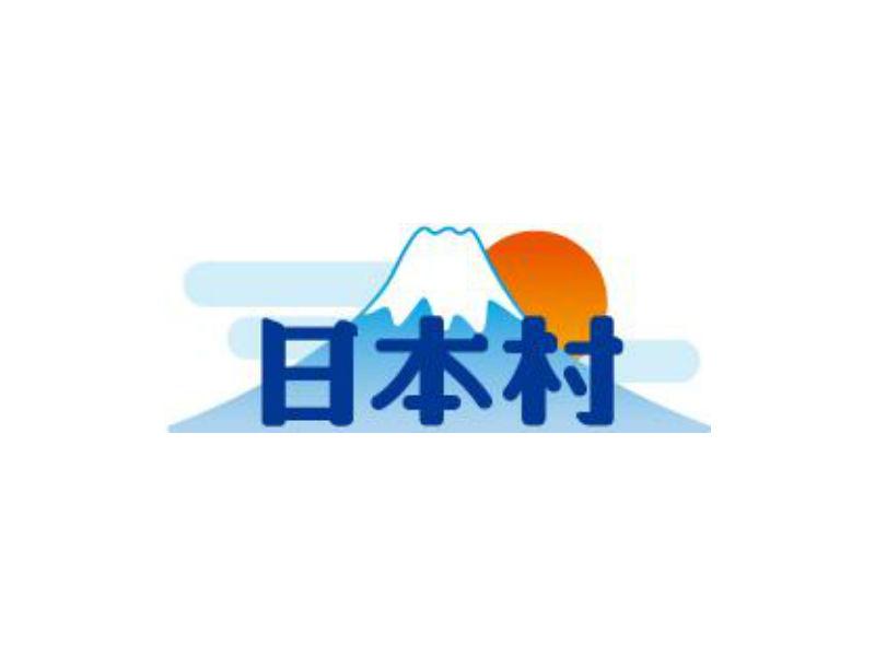 日本村留遊學代辦