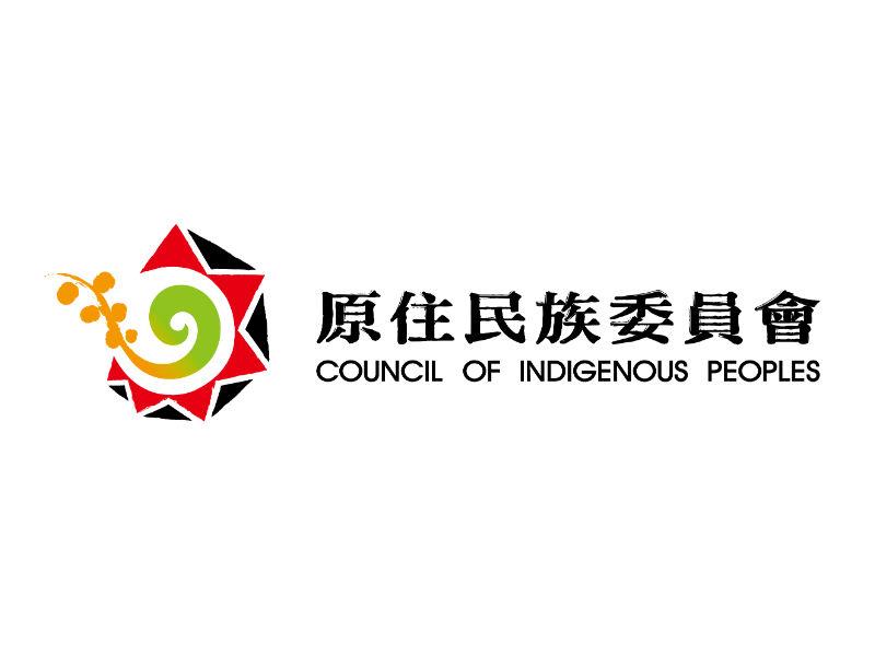 原住民族委員會