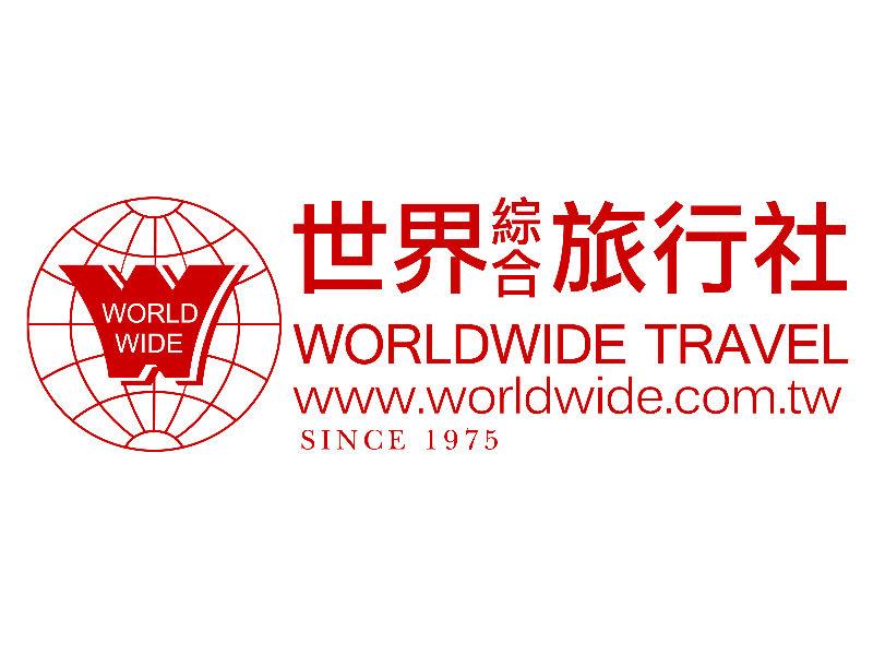世界旅行社
