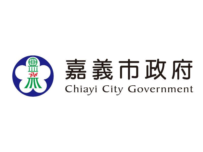 嘉義市政府