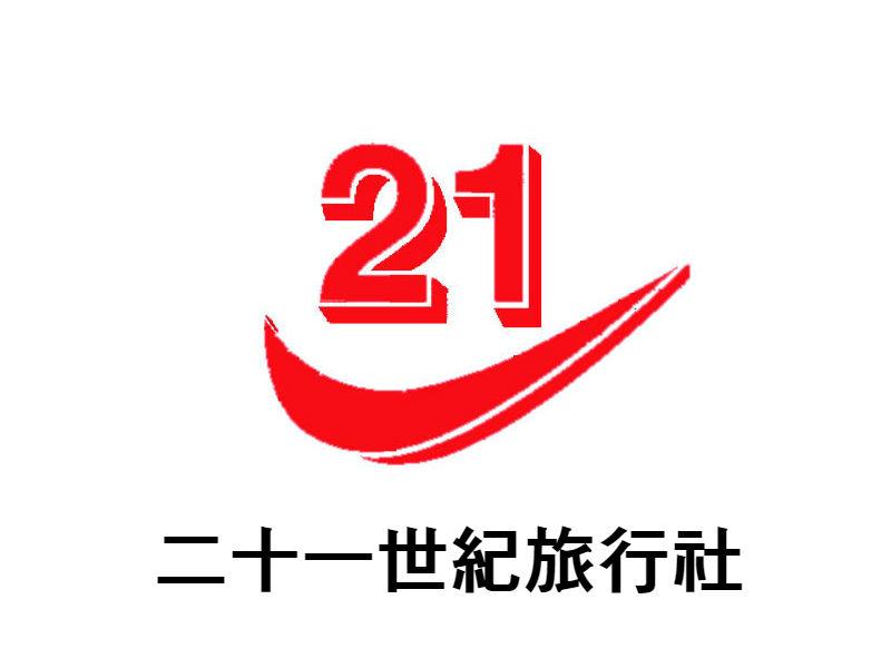 二十一世紀旅行社