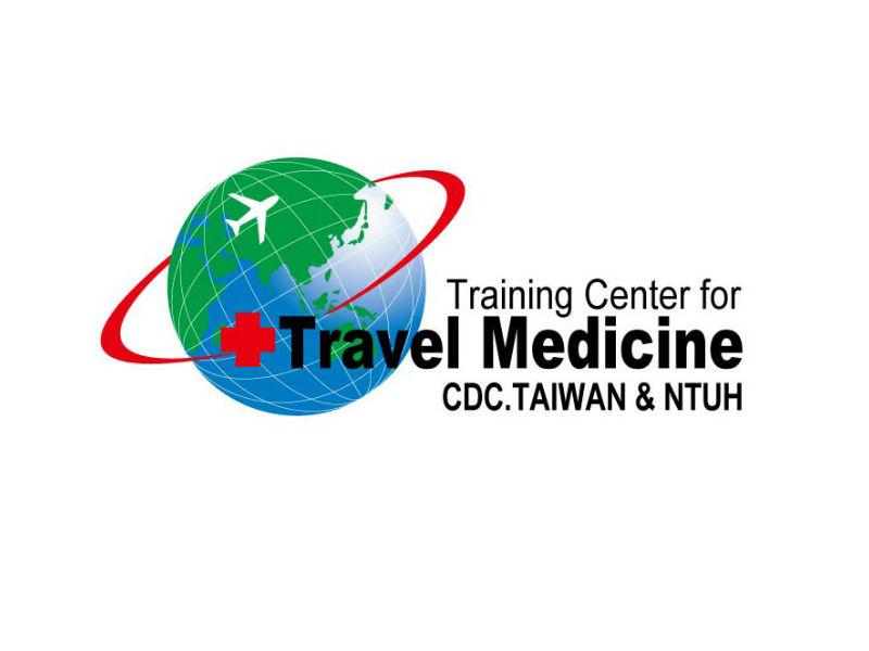 臺大醫院旅遊醫學教育訓練中心