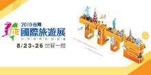 2019台北秋季旅展在8月| TITE台灣國際旅遊展 8/23-26 世貿一館
