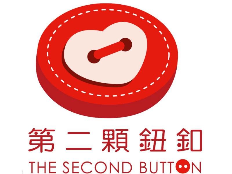 第二顆鈕釦
