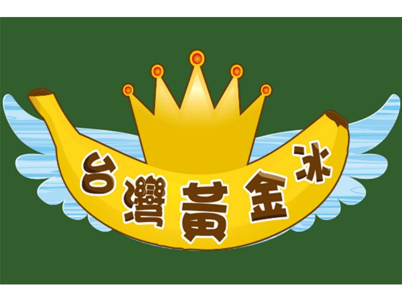 台灣黃金冰