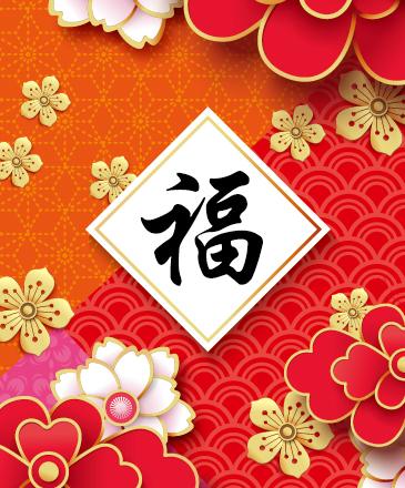 新年祈福添好運