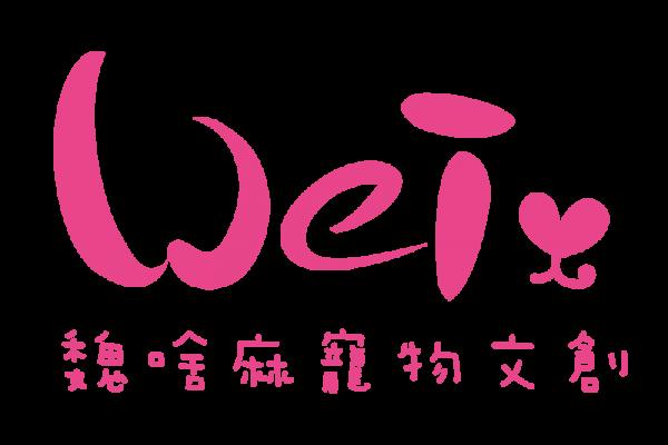 魏啥麻寵物文創