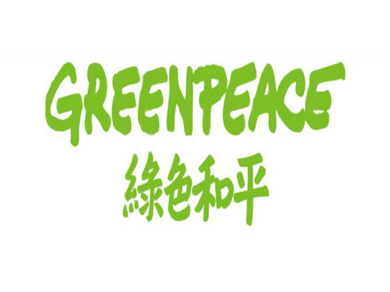 財團法人綠色和平基金會
