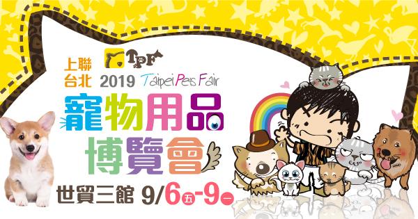 2019/09/06-09/09 上聯台北寵物用品博覽會(秋季展)