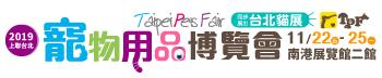 2019上聯台北寵物用品博覽會 (冬季展)