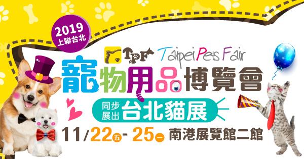 2019/11/22-11/25 上聯台北國際寵物用品博覽會暨台北貓展(南港二館)