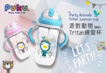 【PUKU】派對Tritan練習杯380ml