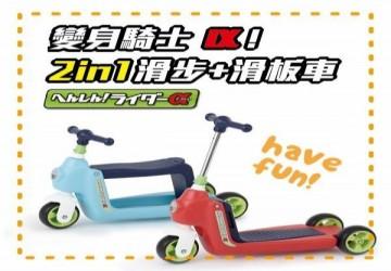 日本野中製作所 -變身騎士α- 滑步車+滑板車 2 in 1