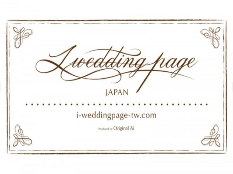 i-weddingpage 日本婚禮小物