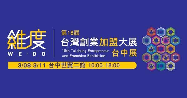 2019/03/08-03/11 第18屆 台灣創業加盟大展-台中展