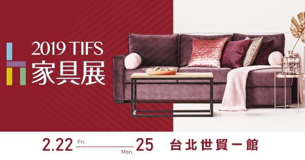 2019/02/22-02/25 第29屆台北國際家具展