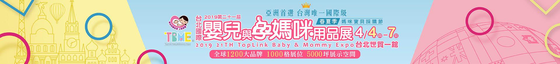 台北國際嬰兒與孕媽咪用品展 春夏季