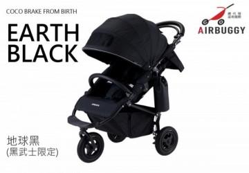 2019 COCO BRAKE 新生地球黑限定推車