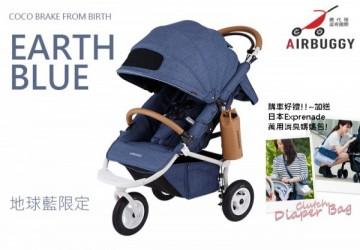AIRBUGGY COCO BRAKE 新生地球藍限定推車