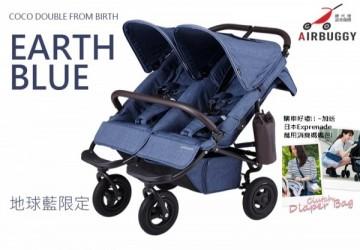 COCO DOUBLE 新生地球藍限定雙胞台推車