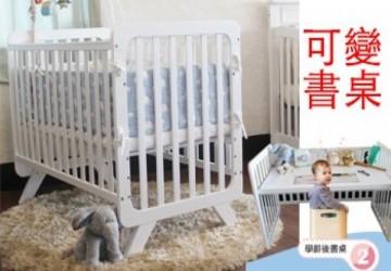 *ROCKLAND*劍橋書桌嬰兒床/3種功能/可以變書桌