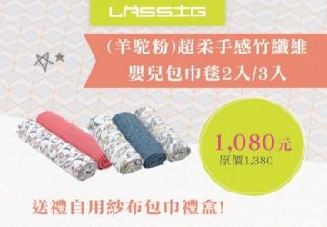LASSIG超柔手感竹纖維嬰兒包巾毯2入/3入