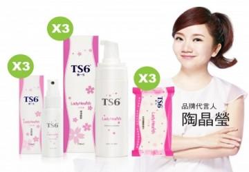 TS6護一生系列-私密清潔3步驟