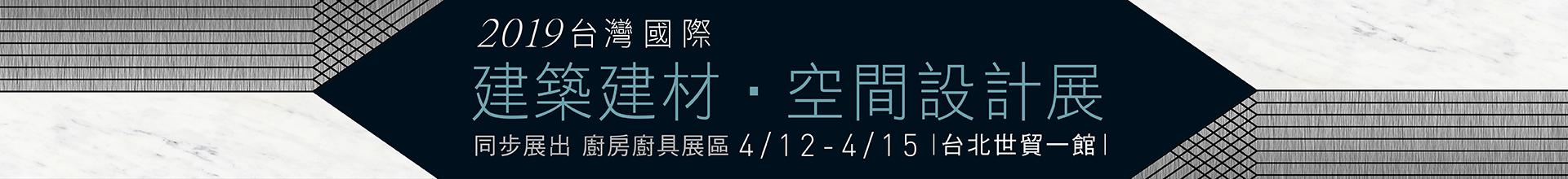 台灣國際建築建材·空間設計展