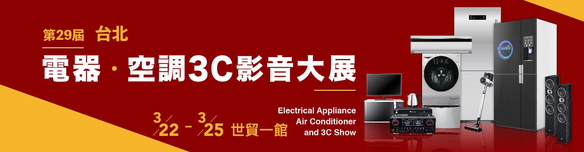 第29屆台北電器空調3C影音大展