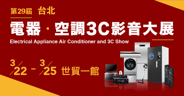 2019/03/22-03/25 第29屆台北電器空調3C影音大展