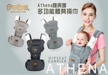 【PUKU】Athena雅典娜多功能腰凳揹巾