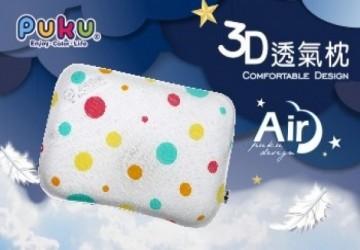 【PUKU】Air護頭型3D透氣枕