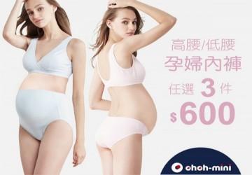 孕婦高/低腰內褲任選三件600