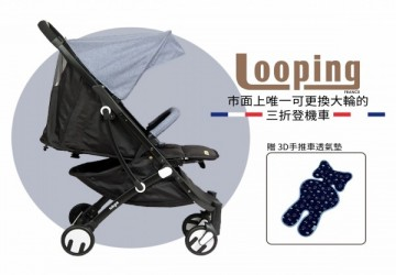 LoopingSquizz 輕巧行李式嬰兒推車- 2019新色 送好禮