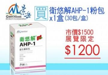 衛悠解AHP-1益生菌粉包30包裝