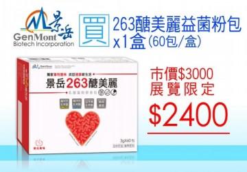 263醣美麗乳酸菌粉即食包  60包裝/盒