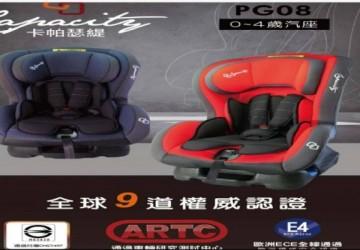 0-4歲汽車座椅