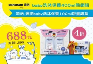 珊諾baby洗沐保養400ml熱銷組(展場限定)