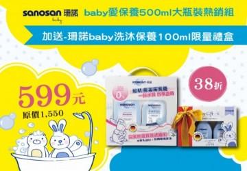 珊諾baby愛保養500ml大瓶裝熱銷組(展場限定)