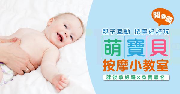 寶寶按摩教室