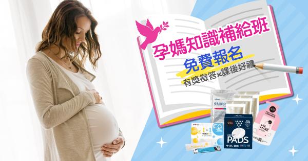 孕媽知識補給班