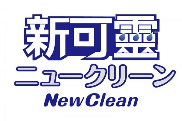 新可靈NewClean