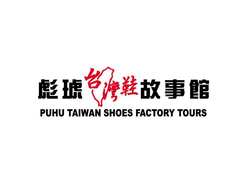 彪琥鞋業有限公司